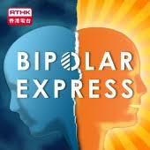 Sadie Kaye's Bipolar Express - RTHK